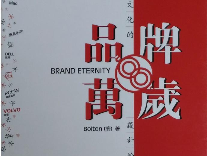 品牌萬歲-華夏文化的設計詮釋Brand Eternity